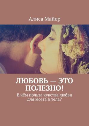 Любовь– это полезно! Вчём польза чувства любви для мозга итела? photo №1