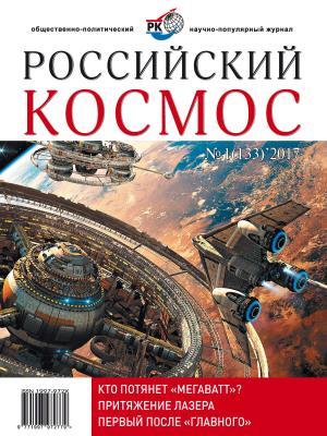 Российский космос № 01 / 2017 photo №1