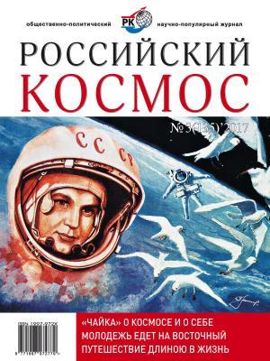 Российский космос № 03 / 2017 photo №1