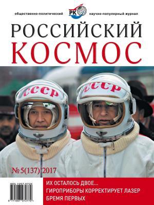 Российский космос № 05 / 2017 photo №1