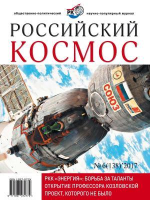 Российский космос № 06 / 2017 photo №1