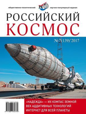 Российский космос № 07 / 2017 photo №1