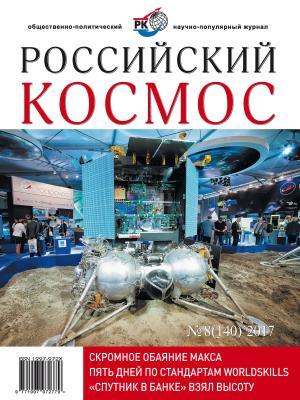 Российский космос № 08 / 2017 photo №1