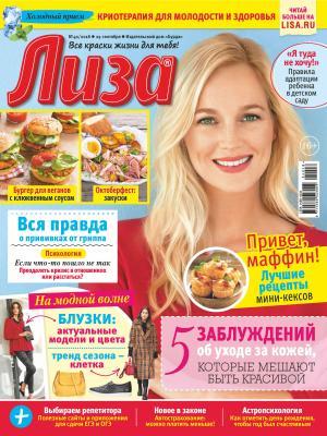 Журнал «Лиза» №40/2018 Foto №1