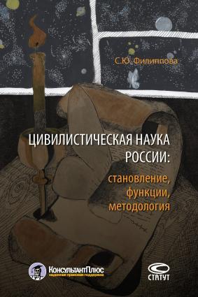 Цивилистическая наука России: становление, функции, методология Foto №1
