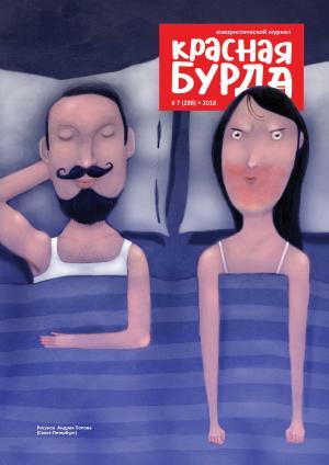 Красная бурда. Юмористический журнал. №07/2018