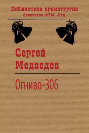 Огниво-306 photo №1