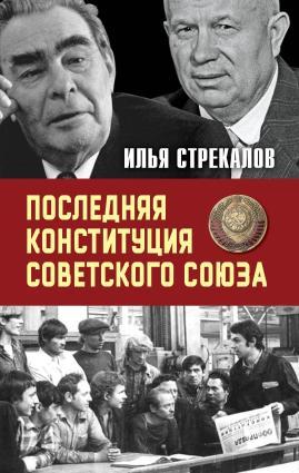 Последняя Конституция Советского Союза. К вопросу о создании Foto №1