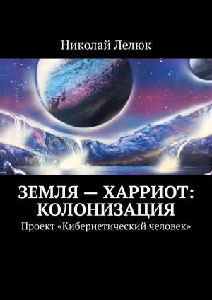 Земля– Харриот: колонизация. Проект «Кибернетический человек»