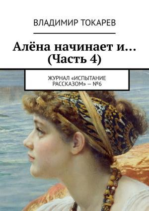 Алёна начинает и… (Часть 4). Журнал «Испытание рассказом»–№6 Foto №1