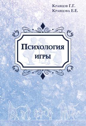 Психология игры Foto №1