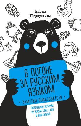В погоне за русским языком: заметки пользователя. Невероятные истории из жизни букв, слов и выражений Foto №1