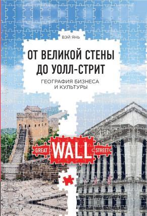 От Великой стены до Уолл-стрит. География бизнеса и культуры photo №1