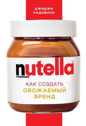 Nutella. Как создать обожаемый бренд Foto №1
