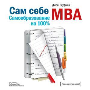 Сам себе MBA. Самообразование на 100% photo №1