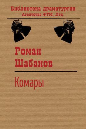 Комары photo №1