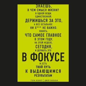 В ФОКУСЕ. Твой путь к выдающимся результатам Foto №1