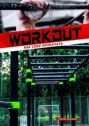 Workout: Как себя прокачать photo №1