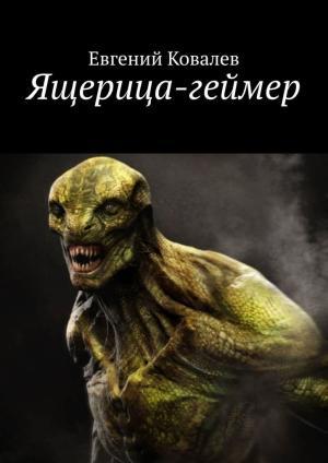 Ящерица-геймер