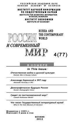 Россия и современный мир №4 / 2012 photo №1