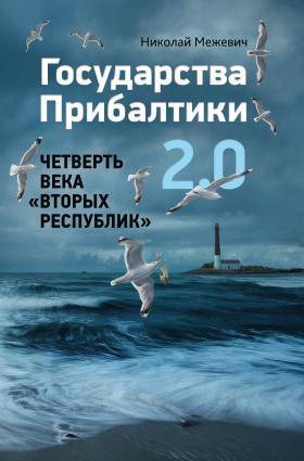 Государства Прибалтики 2.0. Четверть века «вторых республик» Foto №1