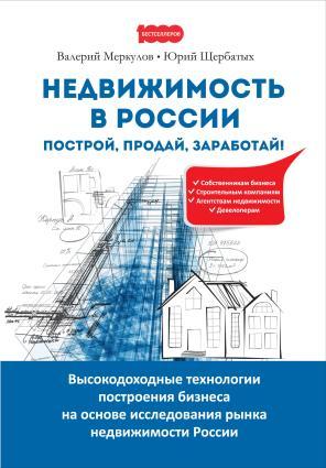 Недвижимость в России: построй, продай, заработай! photo №1