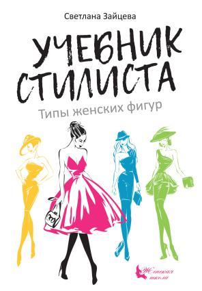 Учебник стилиста. Типы женских фигур photo №1