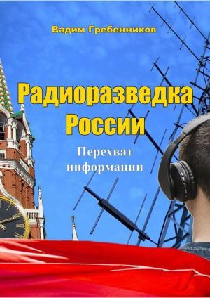 Радиоразведка России. Перехват информации Foto №1