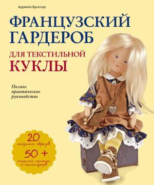 Французский гардероб для текстильной куклы. Полное практическое руководство. Мастер-классы и выкройки Foto №1