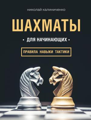 Шахматы для начинающих: правила, навыки, тактики Foto №1