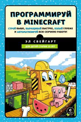 Программируй в Minecraft. Строй выше, выращивай быстрее, копай глубже и автоматизируй всю скучную работу! Foto №1