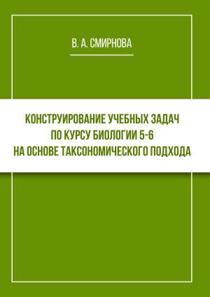 Конструирование учебных задач по курсу биологии 5–6 на основе таксономического подхода. Cборник задач с методическими рекомендациями photo №1
