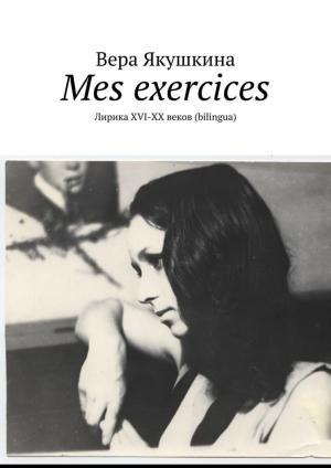 Mes exercices. ЛирикаХVI-ХХ веков (bilingua)