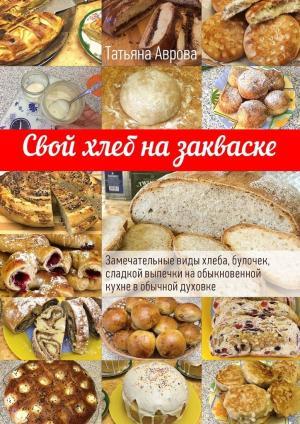 Свой хлеб на закваске. Замечательные виды хлеба, булочек, сладкой выпечки наобыкновенной кухне вобычной духовке photo №1