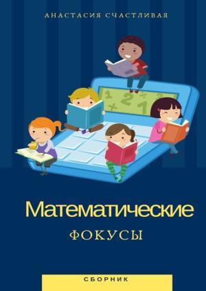 Математические фокусы photo №1