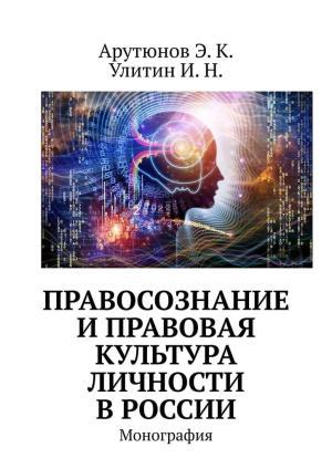 Правосознание и правовая культура личности в России. Монография