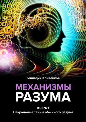 Механизмы разума. Книга 1. Сакральные тайны обычного разума photo №1