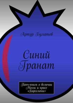 Синий Гранат. Панч-книга овеличии Месси икрасе «Барселоны» photo №1