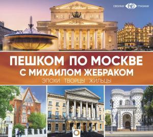 Пешком по Москве с Михаилом Жебраком photo №1