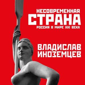 Несовременная страна. Россия в мире XXI века Foto №1