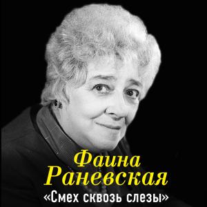 Фаина Раневская. Смех сквозь слезы photo №1