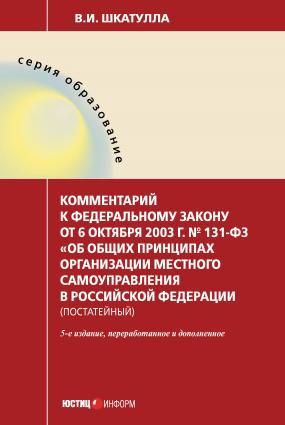Комментарий к Федеральному закону от 6 октября 2003 г. № 131-ФЗ «Об общих принципах организации местного самоуправления  Foto №1