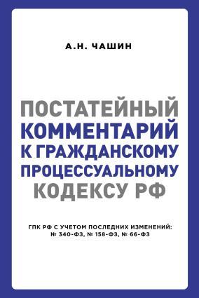Постатейный комментарий к Гражданскому процессуальному кодексу РФ photo №1