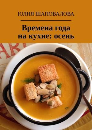 Времена года накухне: осень photo №1