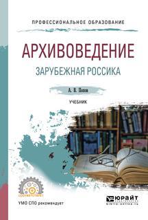 Архивоведение. Зарубежная россика. Учебник для СПО photo №1