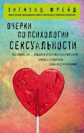 Очерки по психологии сексуальности (сборник) Foto №1