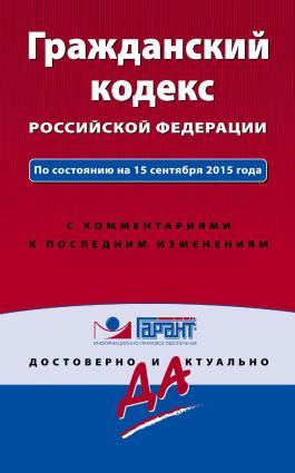 Гражданский кодекс Российской Федерации. По состоянию на 15 сентября 2015 года. С комментариями к последним изменениям Foto №1