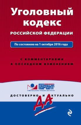 Уголовный кодекс Российской Федерации по состоянию на 1 октября 2016 года с комментариями к последним изменениям photo №1