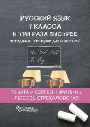 Русский язык 1 класса в три раза быстрее. Методичка-помощник для родителей Foto №1