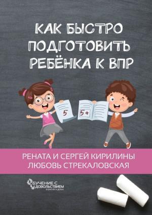 Как быстро подготовить ребенка к ВПР Foto №1
